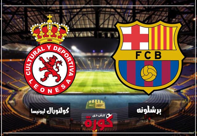 مشاهدة مباراة برشلونة وكولتورال ليونيسا بث مباشر 31-10-2018 كأس ملك إسبانيا