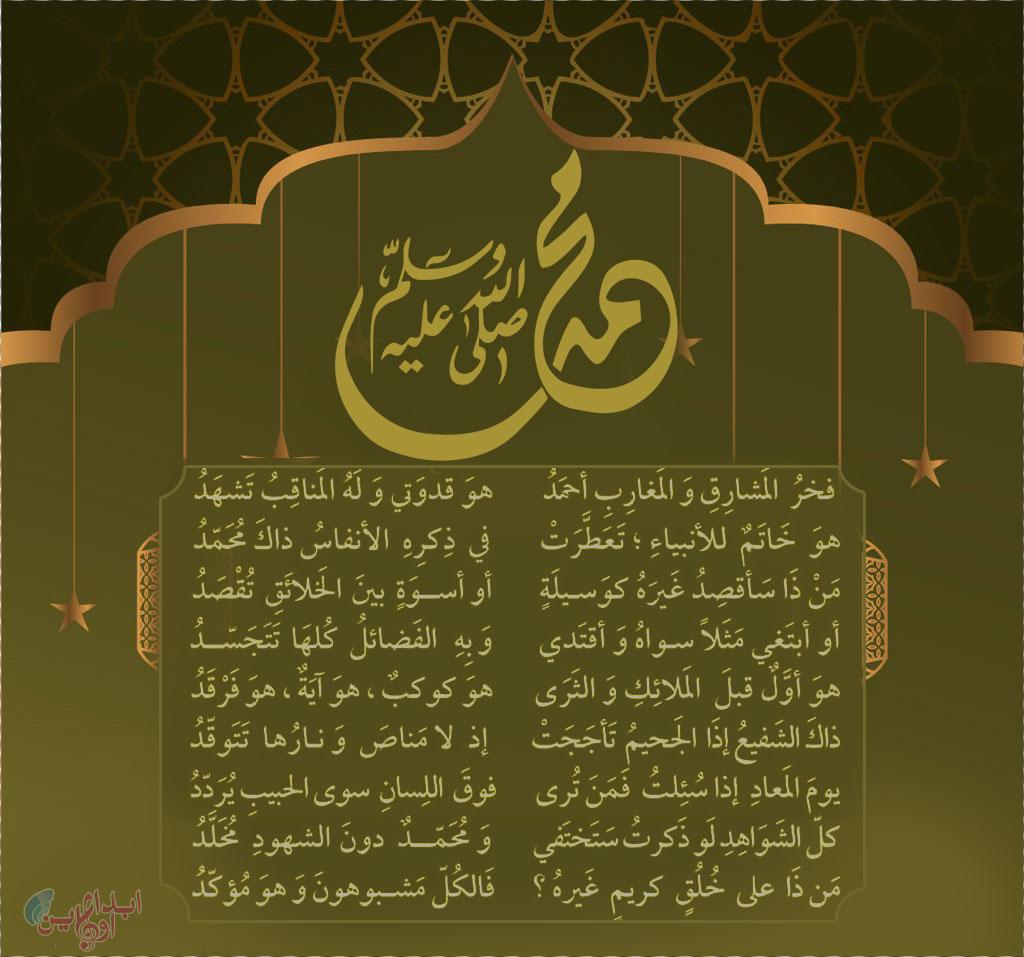 اجمل 4 قصائد مكتوبة في مدح الرسول صلى الله عليه وسلم