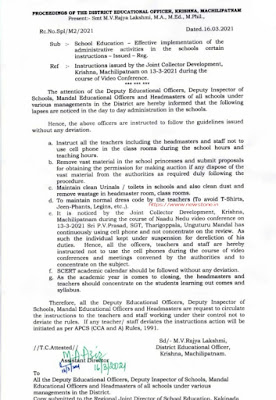 The Krishna district education department has issued another order in connection with the suspension of a teacher who used a mobile phone in a video conference.