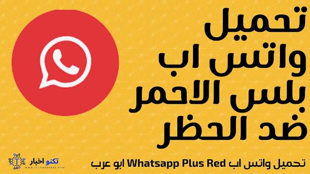 تحميل واتس اب بلس الاحمر ضد الحظر Whatsapp Plus Red ابو عرب أخر إصدار