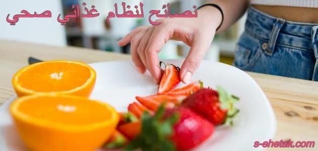 نصائح لنظام غذائي صحي