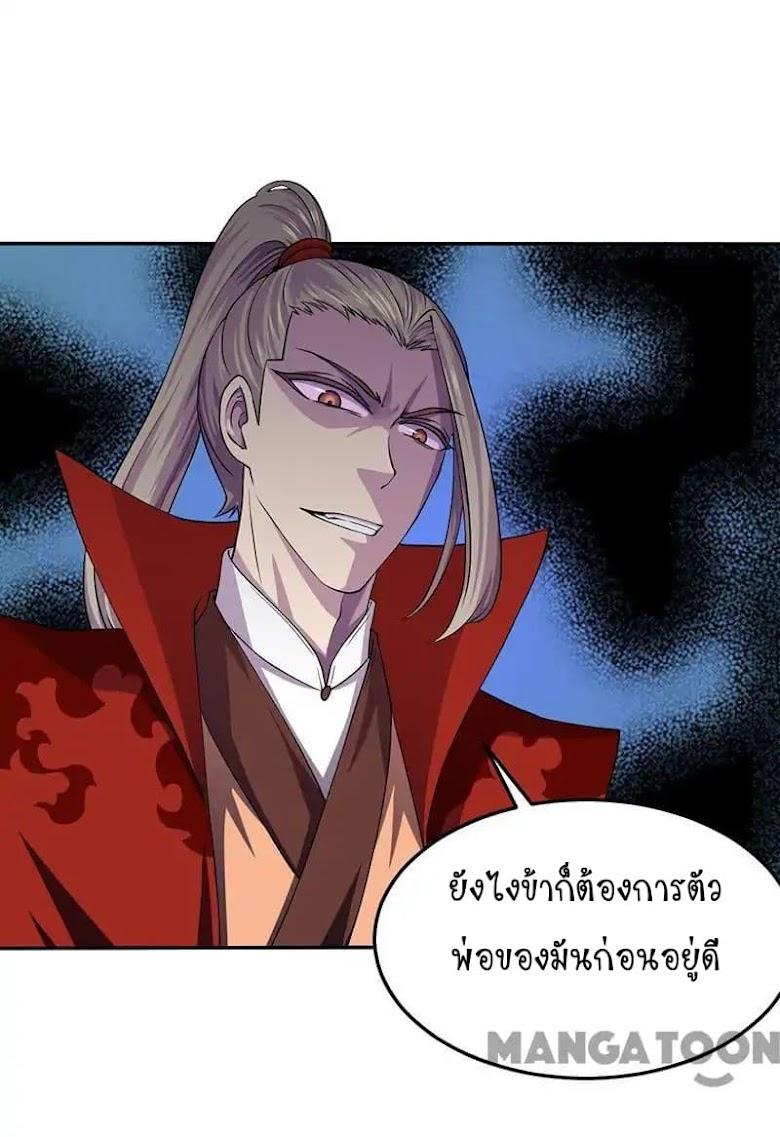 WuDao Du Zun - หน้า 9