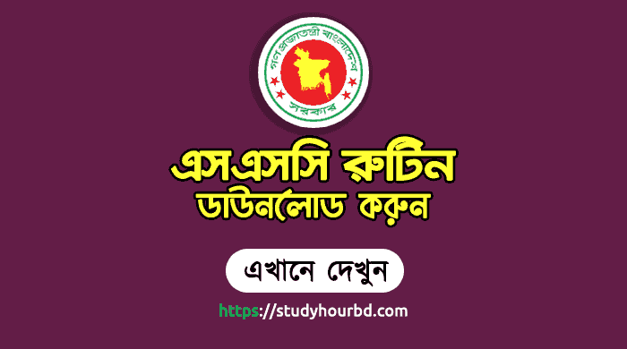 SSC Routine 2020 Download Easily