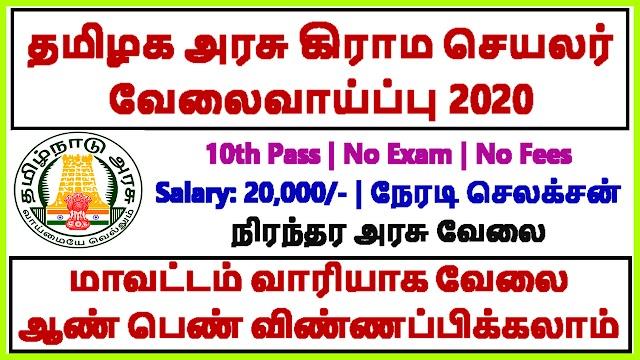 தமிழக அரசு ஊராட்சி செயலர் வேலைவாய்ப்பு | Tn Govt Panchayat Office Recruitment 2020
