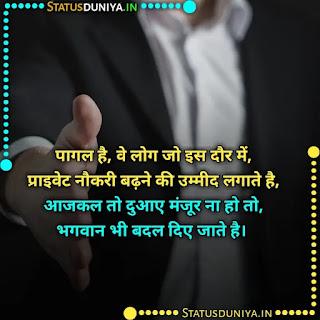Private Job Shayari Images For Whatsapp, पागल है, वे लोग जो इस दौर में, प्राइवेट नौकरी बढ़ने की उम्मीद लगाते है, आजकल तो दुआए मंजूर ना हो तो, भगवान भी बदल दिए जाते है।
