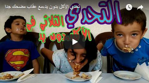 تحدي الأكل بدون يد،مع عقاب مضحك جدا