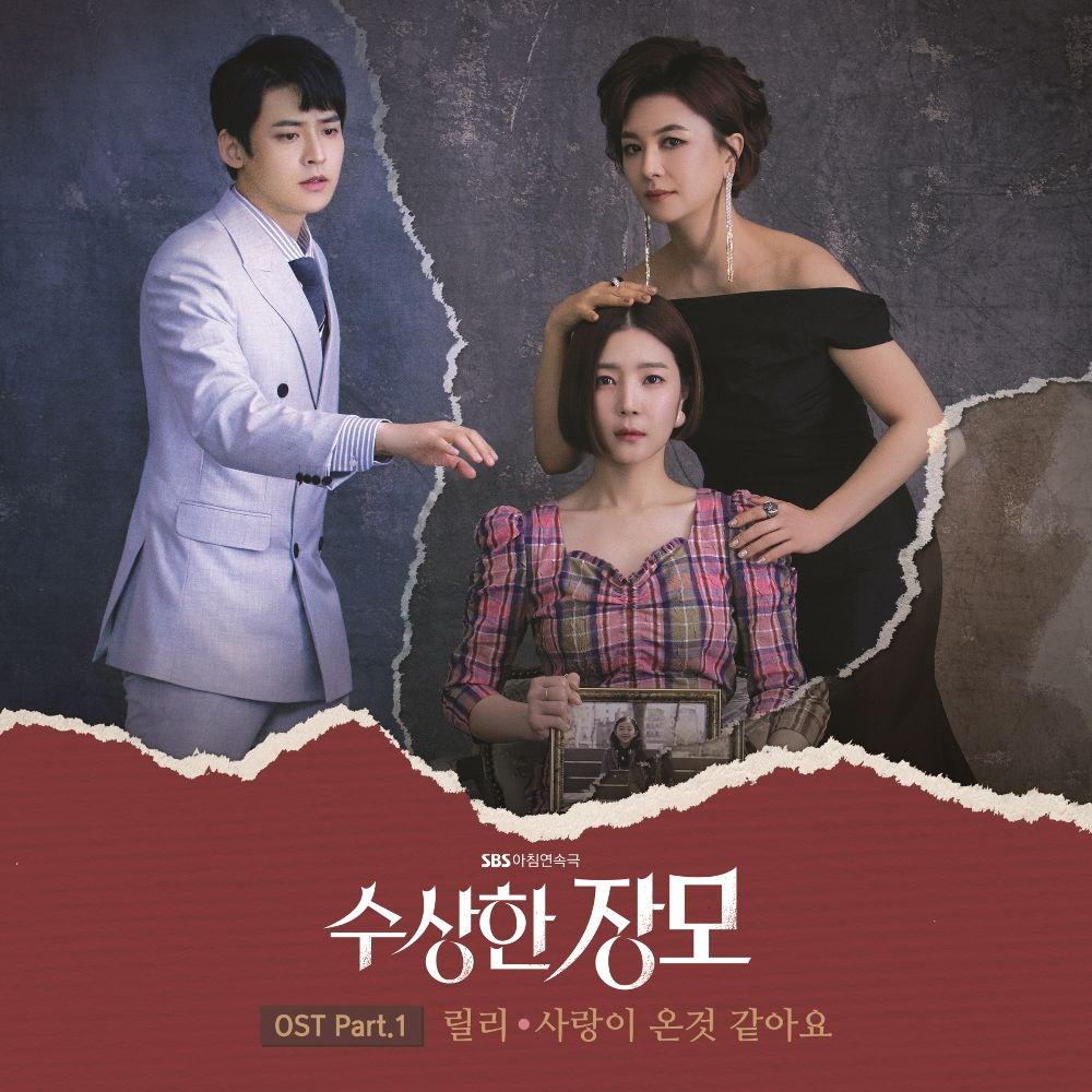 Lily – Shady Mom-in-Law OST Part.1