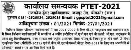 Rajasthan PTET Counselling 2021