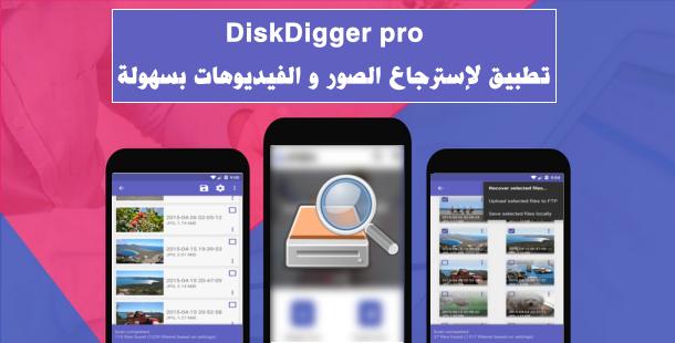 أفضل تطبيق لإسترجاع الصور و الفيديوهات بسهولة تحميل النسخة المدفوعة مجانا