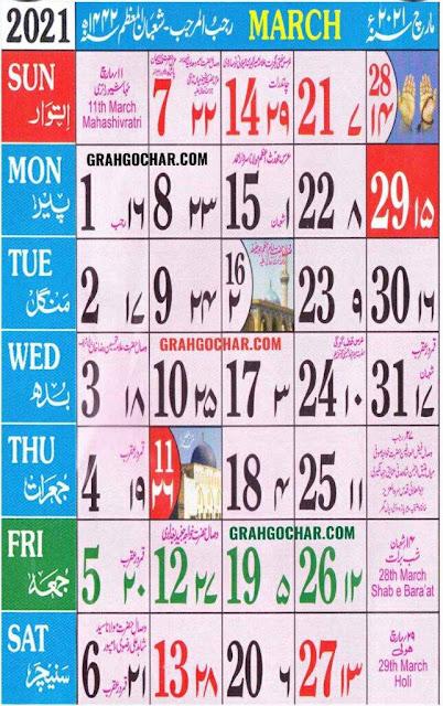 Urdu Calendar 2021 March