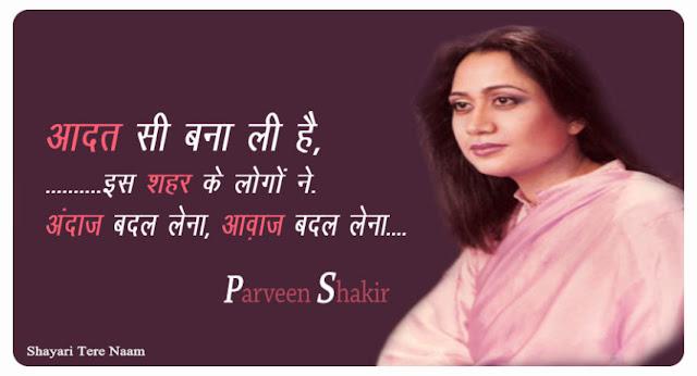 shayariterenaam.blogspot.com/2016/12/parveen-shakir-aadat-hi-bana-li-hai-is.html
