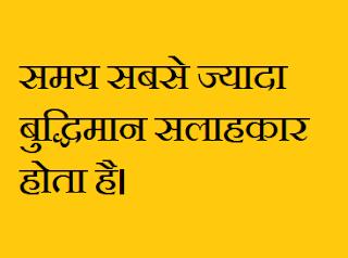 samay thoughts in hindi