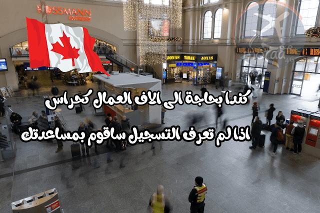 شركات كندية حكومية بحاجة الى الاف العمال كحراس – سجل الان 2019