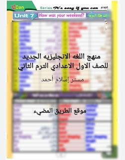 مذكرة اللغه الانجليزيه للصف الاول الاعدادي الترم الثاني 2020 لمستر إسلام احمد