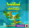 English Writing Designed for Self-study Vol. 1 by U Aung Hein Kyaw