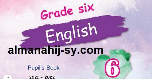 كتاب الطالب Emar في اللغة الانجليزية للصف السادس 2021-2022