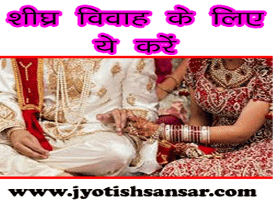 sheeghr vivah ke liye upay in hindi