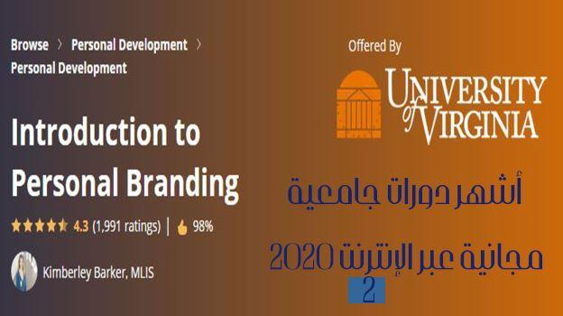 أشهر الدورات الجامعية مجانية عبر الإنترنت 2020 - دورة Introduction to Personal Branding - من جامعة فيرجينيا