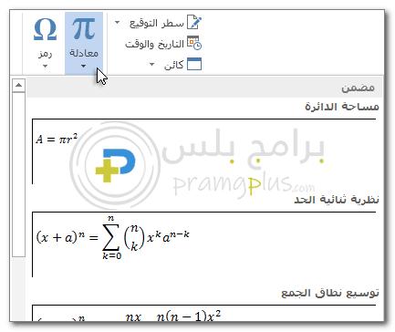 معادلة LaTeX