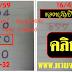 """มาแล้ว...เลขเด็ดงวดนี้ 3ตัวตรงๆ """"ของขวัญปีใหม่ไทย"""" งวดวันที่ 16/4/59"""