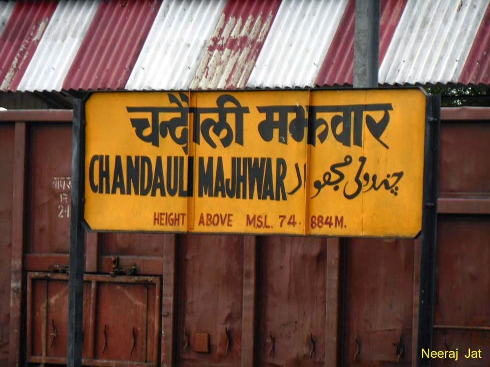 मुगलसराय से गोमो पैसेंजर ट्रेन यात्रा