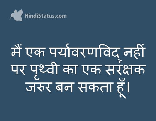 Guard - HindiStatus
