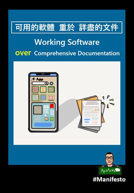 可用的軟體重於詳盡的文件