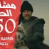 سيرفر مشاهده الحلقه 150 كامله مترجمه للعربيه بجوده Hd