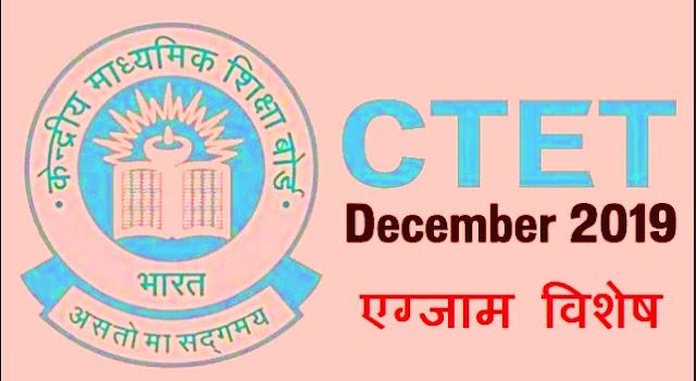 CTET 2019 एग्जाम का महत्व पूर्ण जानकारी जरुर पढ़े