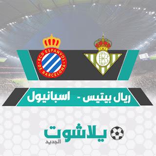 مباراة ريال بيتيس وإسبانيول