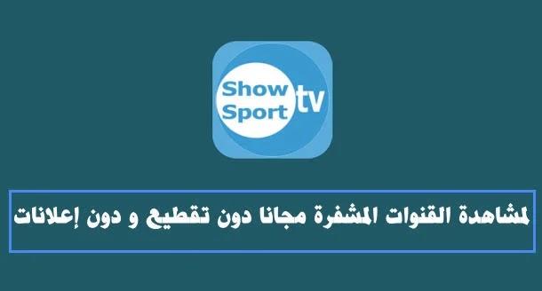 تطبيق Show Sport TV لمشاهدة القنوات المشفرة مجانا دون تقطيع و دون إعلانات –  قنوات بي إن سبورت !