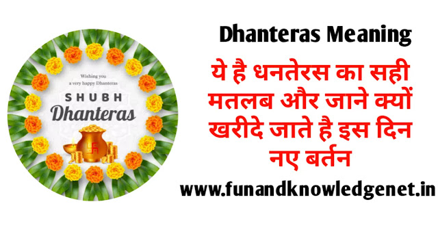 Dhanteras Meaning in Hindi