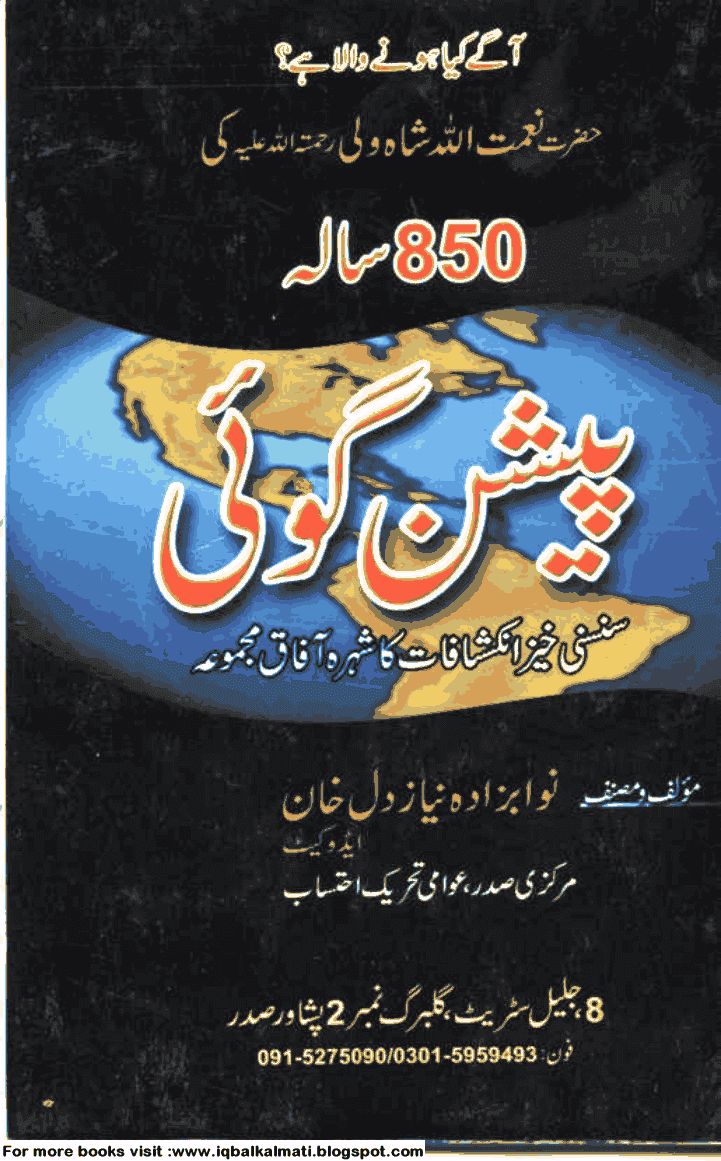 850 Sala Paishengoiyan By Hazrat Naimatullah Shah Wali (R.A.)