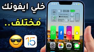 سلسلة حمّل تطبيقات الأيفون المفيدة من ابل ستور! بدون اميل تحميل برامج الايفون iOS 15