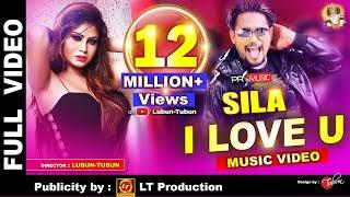 Shila I Love You By Human Sagar