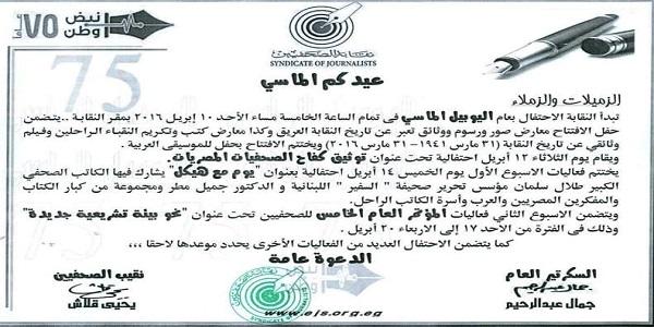 نقابة الصحفيين تكرم اليوم ابراهيم نافع وممدوح الولى فى اليوبيل الماسى