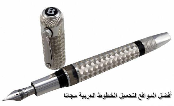 تحميل الخطوط العربية