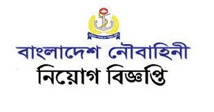 বাংলাদেশ নৌবাহিনী নিয়োগ ২০২১ - bangladesh navy job circular 2021