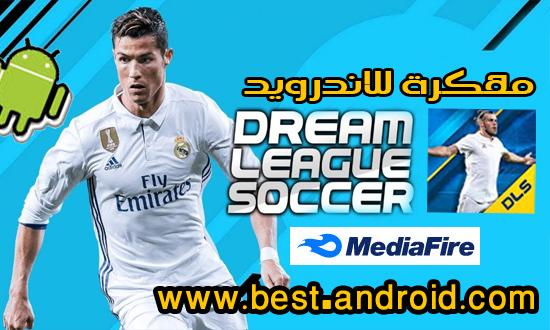 تحميل لعبة دريم ليج سكور dream league soccer مهكرة للاندرويد من ميديافير