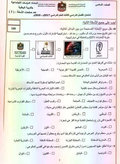 الامتحان الوزارى لمادة الاجتماعيات للصف السادس الفصل الثالث 2018 - مناهج الامارات