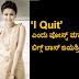 'I Quit' ಎಂದು ಪೋಸ್ಟ್ ಮಾಡಿದ ಬಿಗ್ಗ್ ಬಾಸ್ ಜಯಶ್ರೀ ! ಆತಂಕ ಸೃಷ್ಟಿಸಿದ ಫೇಸ್ ಬುಕ್ ಪೋಸ್ಟ್