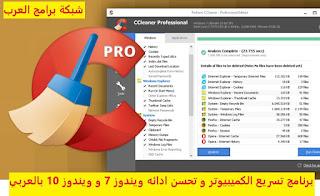 برنامج تسريع الكميبيوتر و تحسن ادائه ويندوز 7 و ويندوز 10 بالعربي 2021 ccleaner