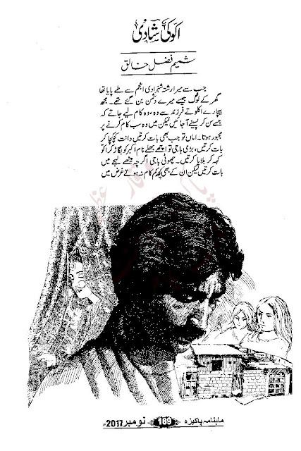 Free download Akoo ki shadi novel by Shamim Fazal Khaliq pdf