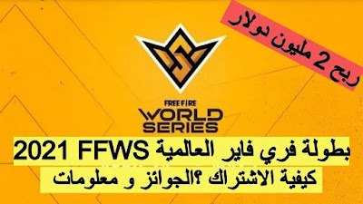 Free Fire World Series 2021 Singapore : بطولة العالم فري فاير  معلومات  والاشتراك