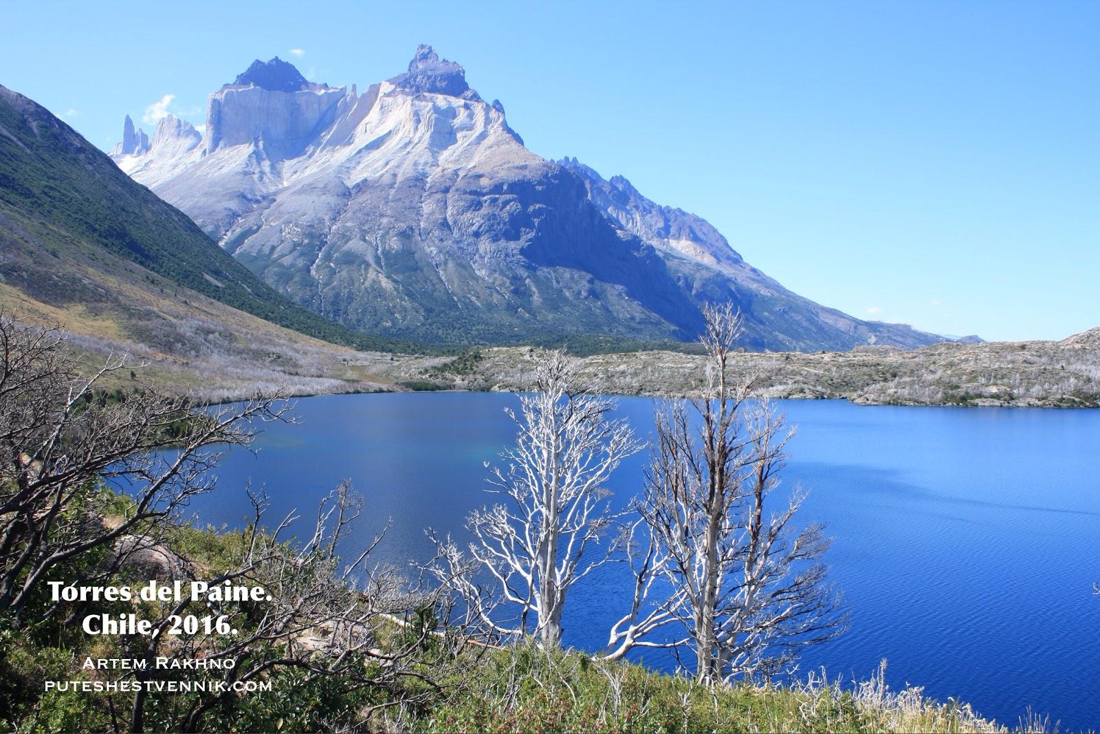 Горы и озеро в Торрес-дель-Пайне