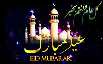 Eid Mubarak 2020 Images to Send