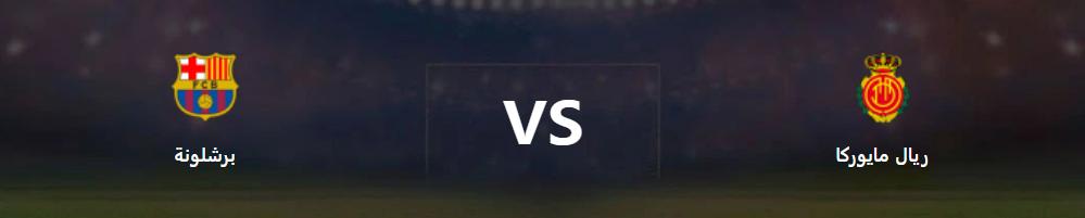 مشاهدة مباراة برشلونة وريال مايوركا بث مباشر 13-06-2020
