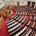 Με ευρεία πλειοψηφία ψηφίστηκε από τη Βουλή το επίδομα γέννησης