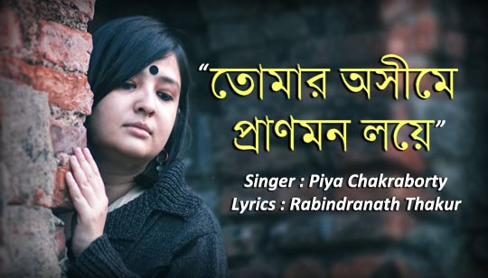 Tomaro Asime Rabindra Sangeet