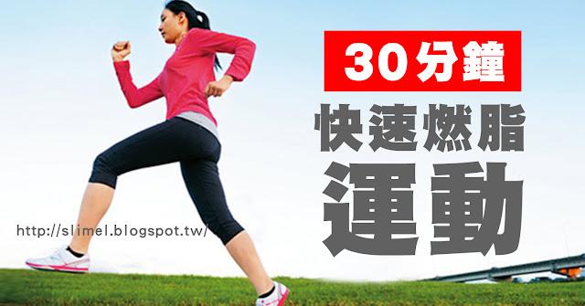 想打造婀挪多姿、窈窕動人的身形,運動絕對不可或缺。想要減肥瘦身的水水,一定要了解「有氧運動」有什麼功效,隨著不同階段或根據不同需求調整運動類型的比例,可以讓瘦身效果更好喔。